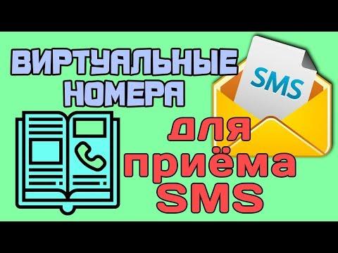 Лучший Сервис Виртуальных Номеров для приема SMS-сообщений. Прием СМС на Виртуальные Номера