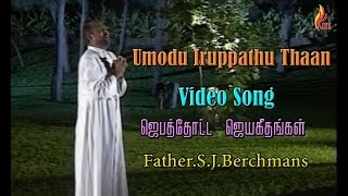 Father Berchmans - Umodu Eruppathu Than (Father. S. J. Berchmans)