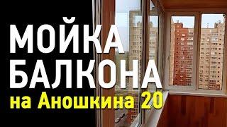 Мойка окон, балконов в ЖК Александровский(, 2016-08-09T13:46:47.000Z)