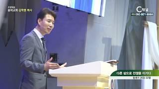 김학중 목사의 드림워십 꿈의교회  - 다른 삶으로 전쟁을 이기다