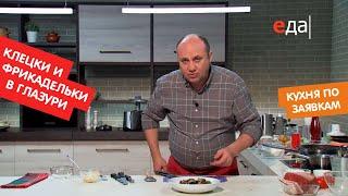 Фрикадельки в глазури с клёцками Кухня по заявкам
