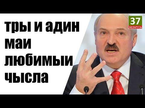 Вот почему Лукашенко отменил Декрет № 3 Главные новости Беларуси. ПАРОДИЯ. Выпуск 23