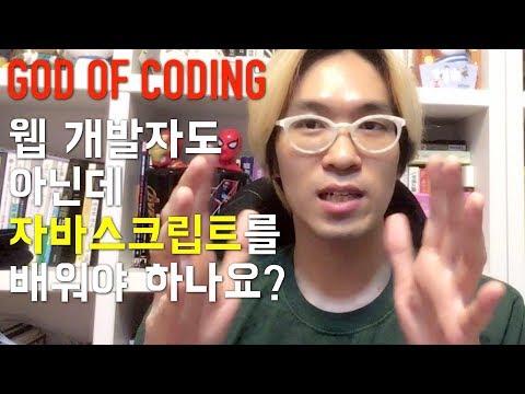 JavaScript를 배워야 하는 이유