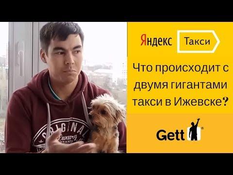 Скачать Яндекс (Yandex - Инфо Такси