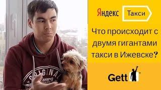 Яндекс такси и Gett: новости Ижевска май17