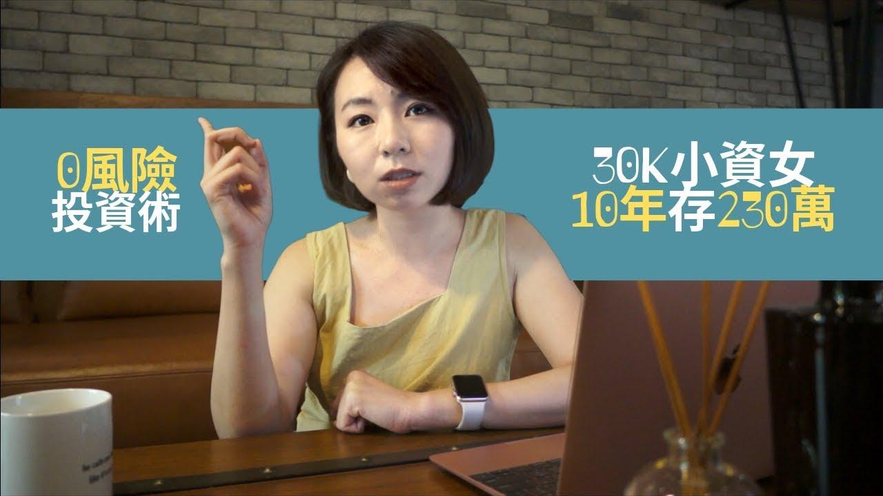 0風險投資術!30K小資女「10年存230萬」 - YouTube