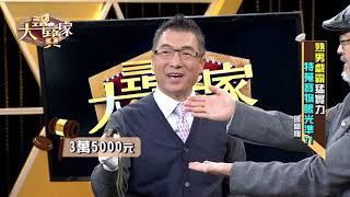 【完整版】20190115 大尋寶家 熟男戲霸猛實力 特蒐寶物眼光準!?(來賓:班鐵翔)