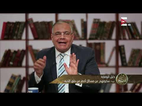 وإن أفتوك: دليل أوصياء فتوى حلق اللحية .. د. سعد الهلالي  - نشر قبل 3 ساعة