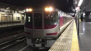 特急びわこエクスプレス2号 京都発車