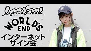 lyrical school 全国ツアーいよいよ後半戦スタート!! その発売を記念...