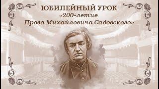 Несколько слов о Прове Садовском...