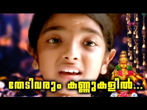 തേടി വരും കണ്ണുകളിൽ | Ayyappa Devotional Songs Malayalam | Hindu Devotional Songs Malayalam