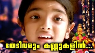 തേടി വരും കണ്ണുകളിൽ | ayyappa devotional songs malayalam | hindu devotional songs malayalam