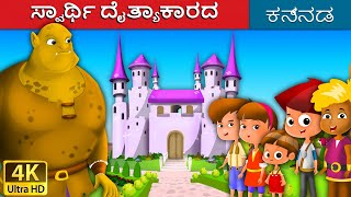 ಸ್ವಾರ್ಥಿ ದೈತ್ಯಾಕಾರದ | The Selfish Giant in Kannada | Kannada Stories | Kannada Fairy Tales