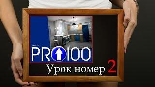 pro100 (создание детали) урок 2