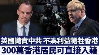 約翰遜譴責中共 外相:不為利益犧牲香港|新唐人亞太電視|20200605