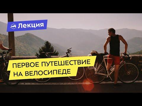 Первое путешествие на велосипеде
