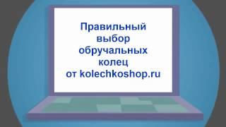 Секреты выбора обручальных колец(Подробнее на сайте http://kolechkoshop.ru., 2014-11-20T14:29:09.000Z)