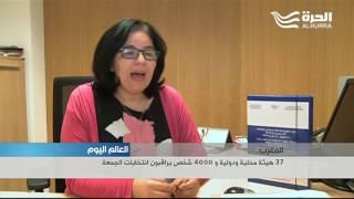 المغرب: 37 هيئة محلية ودولية و 4000 شخص يراقبون انتخابات الجمعة