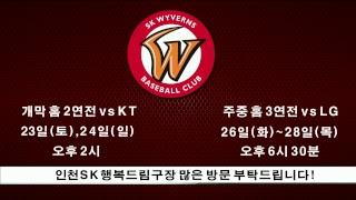 2019 KBO리그 시범경기 두산 vs SK (190320)