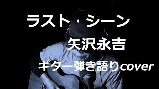 矢沢永吉さんの「ラスト・シーン」を歌ってみました・・♪ 作詞:大津あき...