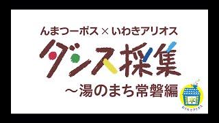 【#おうちでアリオス】ダンス採集 〜湯のまち常磐編