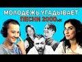 Молодежь угадывает ПЕСНИ 2000ых | Угадаешь?