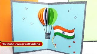 How to make Republic Day Card | Republic Day Cards Handmade | Indian Flag Card