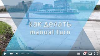 Как делать manual turn на лонгборде. Видео урок.