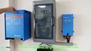 Установка инвертора Victron Multi 500 система бесперебойного питания, ИБП для газового котла.