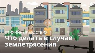 видео Выживание при землетрясениях
