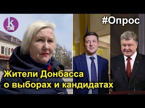 Донбасс перед выборами.