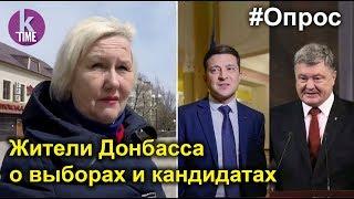 Донбасс перед выборами. Реакция людей на вопросы о кандидатах