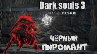 Dark Souls III Билд для вторжений Черный пиромант