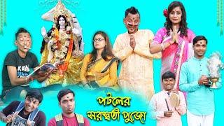 Potol er Saraswati Pujo || Sunil and Pinki || Film Star Celebrity