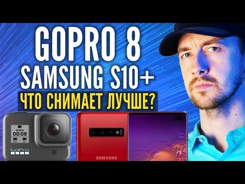 Gopro 8 Vs Samsung S10 Plus - камера для блогера, что снимает лучше? GoPro 8 обзор, часть 2