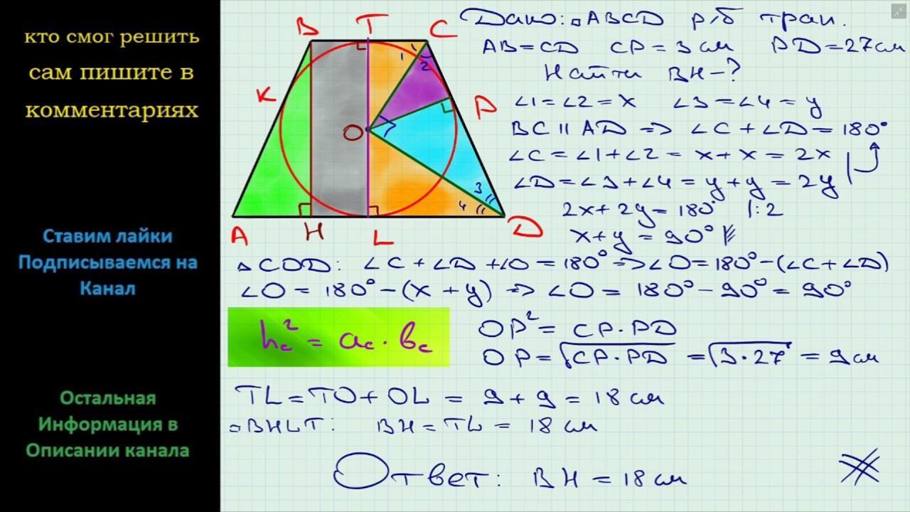 Геометрия В равнобокую трапецию вписана окружность. Точка касания делит боковую сторону на отрезки