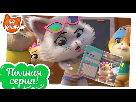 44 Котёнка | Гэби, кошка-репортёр [ПОЛНАЯ СЕРИЯ]