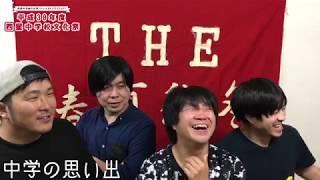 四星中学校文化祭コメント動画【THE春夏秋冬】