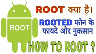 What is root / Rooting , Advantage and disadvantage of a rooted android device/ mobile