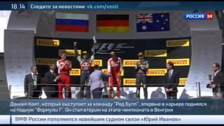 Формула 1  Даниил Квят посвятил свой успех памяти Жюля Бьянки