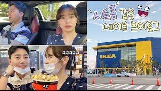 [뚜야커플] 시트콤같은 일일 데이트 브이로그 feat. 이케아
