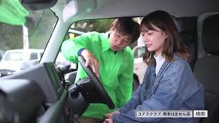 人気の軽が月々1万円からでお馴染みコアラクラブ熊本はません店のTVコマ...
