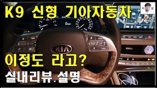 기아자동차 K9 실내영상 및 옵션설명 끝판왕 영상 이정…