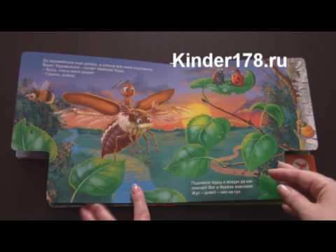 Открой и слушай сказку Как муравьишка домой спешил Азбукварик. Видео-обзор