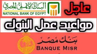 عاجل مواعيد العمل الرسميه للجمهور والموظفين بنك الاهلي المصري وبنك مصر