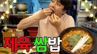 제육쌈밥 먹방 feat. 예술의전당 맛집 밥심이