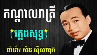 កណ្ដាលរាត្រី សិន ស៊ីសាមុត ភ្លេងសុទ្ធ, Kon Dal Thngai Trong Sen Sisamot Pleng Sot, Karaoke