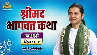 Pdf marathi bhagwat shrimad in katha
