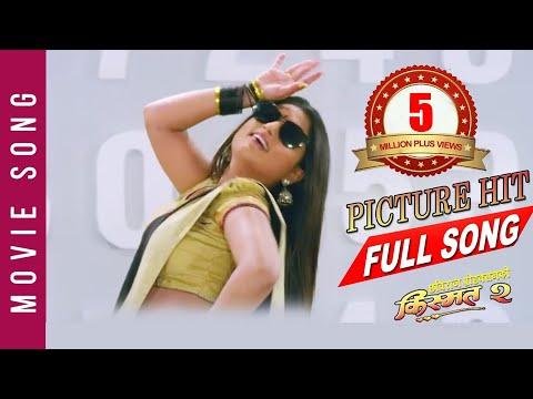तिम्रो  पिक्चर हिट | Kismat-2 | Official Song | Krishna Kafle | Sahima Shrestha  | Shilpa , Kishwor